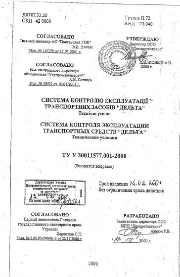 ТУ на СКЕТС «Дельта»