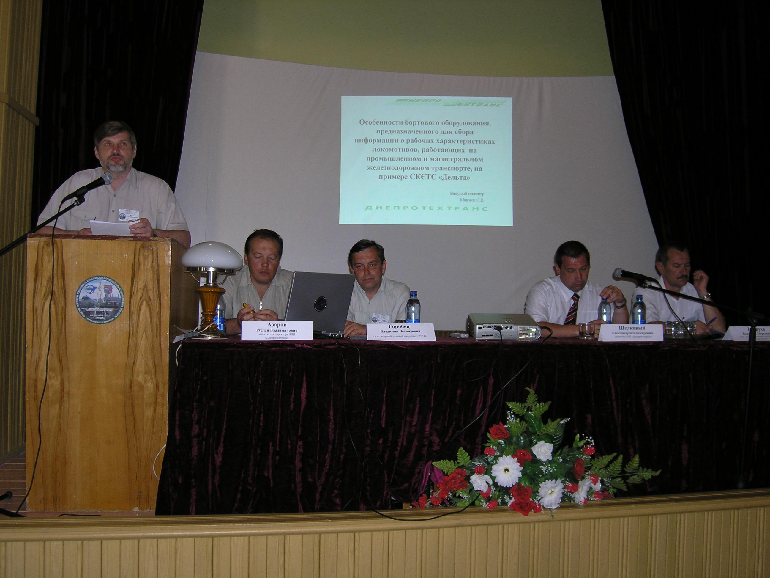 IV конференція НВО «Дніпротехтранс» в Ялті